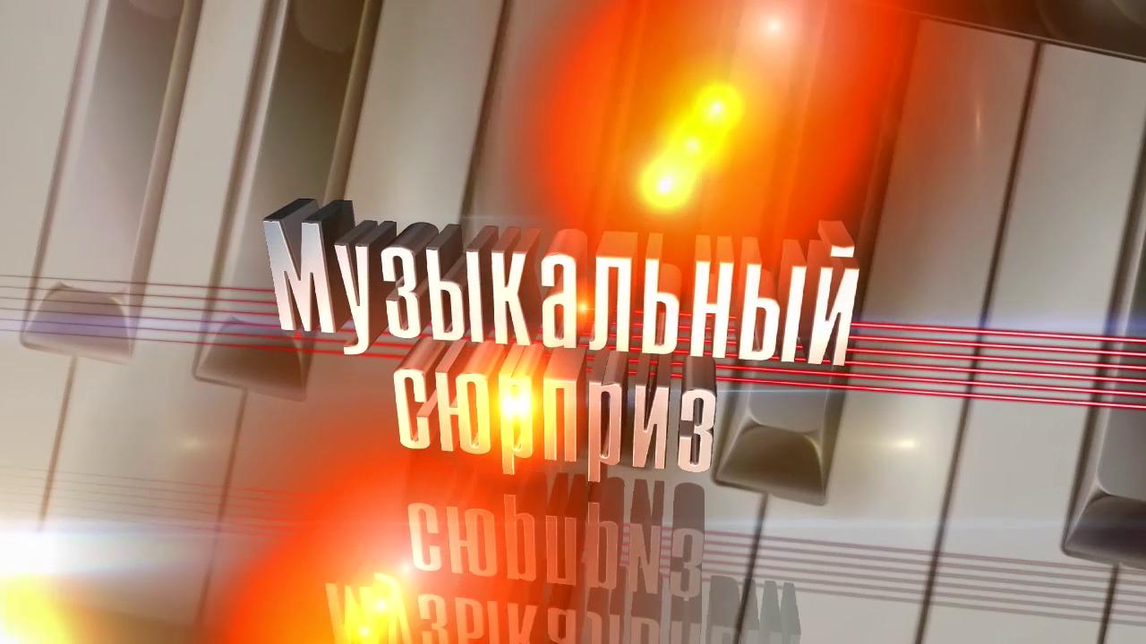 """Музыкальный """"Сюрприз"""""""