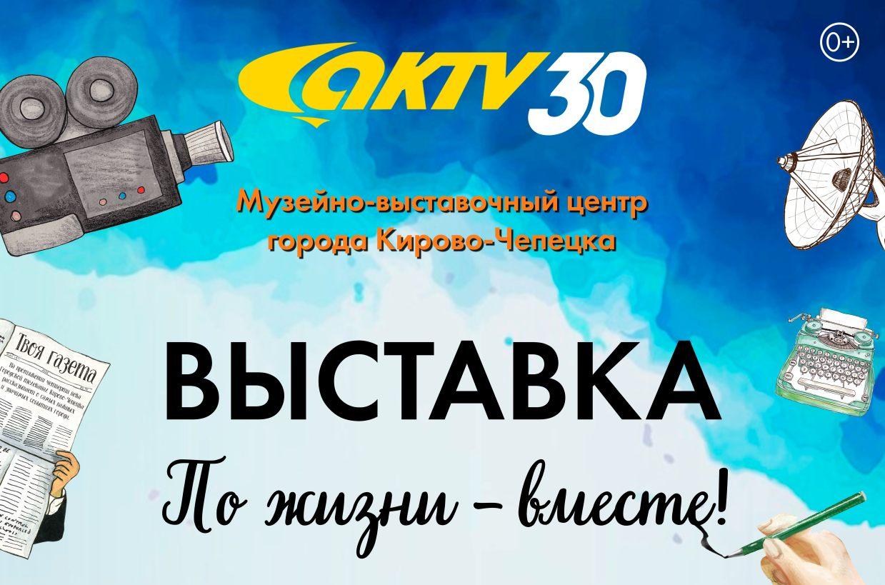 Выставка в музее к 30-летию АКТВ