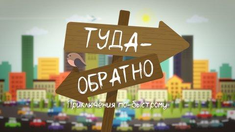 «Поехали!» – новый телеканал в сети АКТВ